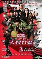 Bayside Shakedown The Movie 3 - Set the Guys Loose (DVD) (English Subtitled) (Hong Kong Version)