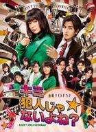 Kimi Hannin ja Nai Yo Ne? DVD Box (DVD) (Japan Version)