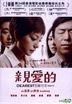 Dearest (2014) (DVD) (Hong Kong Version)