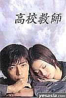 Koukou Kyoushi (2003) Boxset (Japan Version)