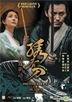 繡春刀2: 修羅戰場 (2017) (DVD) (香港版)