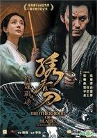 Brotherhood of Blades: The Infernal Battlefield (2017) (DVD) (Hong Kong Version)