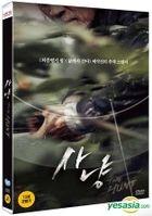 The Hunt (DVD) (Korea Version)