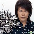 Wu Bai 2013 New Album