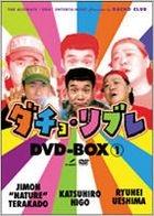 Dacho Libre (DVD) (Boxset 1) (Japan Version)