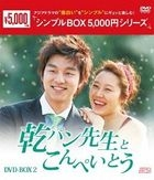 Biscuit Teacher and Star Candy (DVD) (Box 2) (Japan Version)