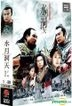 The Legend Of Magic Mirror (DVD) (Ep.1-30) (End) (Taiwan Version)