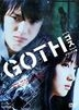 GOTH (DVD) (Deluxe Edition) (Japan Version)