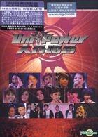 Uni-Power大合唱會Live Karaoke (3DVD)