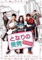 Flower Boy Next Door (DVD) (Vol. 1) (Japan Version)