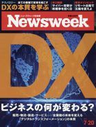 Newsweek (Japan Edition) 25253-07/20 2021