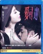 Enthralled (2014) (Blu-ray) (Hong Kong Version)
