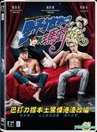 When Geek Meets Serial Killer (2015) (DVD) (Hong Kong Version)