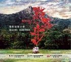 Weeds on Fire Original Movie Soundtrack (OST)