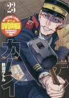 go ruden kamui 23 anime doukomban