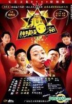Shen Ma Du Shi Fu Yun (DVD-9) (China Version)