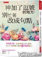 Shen Jia Le Dou Hao De Di Fang, Bie Mang Zhu Gai Cheng Ju Dian