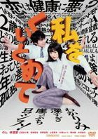 Hold Me Back (DVD) (Japan Version)