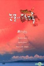 Nada Sou Sou (DVD) (Limited Edition) (Korea Version)