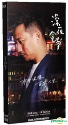 Midnight Diner (2017) (H-DVD) (Ep. 1-36) (End) (China Version)