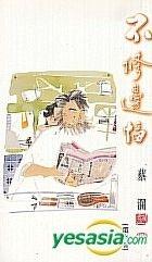 蔡澜 - 不修边幅(散文)