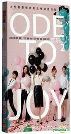 Ode to Joy 2 (2017) (H-DVD) (Ep. 1-55) (End) (China Version)