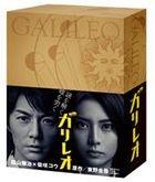 Galileo (DVD Box) (Japan Version)