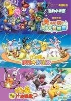 Meloetta's Sparkling Recital/ Eevee & Friends/Pikachu, What's This Key? (DVD) (Hong Kong Version)