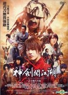Rurouni Kenshin: Kyoto Inferno (2014) (DVD) (Taiwan Version)
