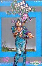 JoJo's Bizarre Adventure Part 7 - Steel Ball Run (Vol.19)