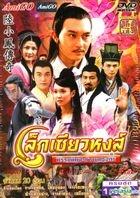 陆小凤传奇 (DVD) (1-20集) (完) (泰国版)