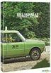 A Taxi Driver (2017) (2DVD) (Korea Version)