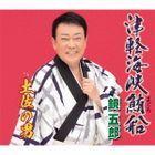 tsugarukaikyoumagurobune (Japan Version)