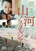 Mountains May Depart (DVD) (Japan Version)