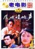Feng Chui Suo Ne Sheng (DVD) (China Version)