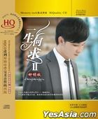 Life is Cool 2 (HQCD) (China Version)
