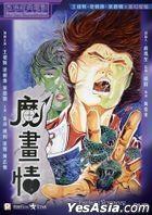 Fantasy Romance (1991) (DVD) (2021 Reprint) (Hong Kong Version)