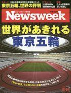 Newsweek (Japan Edition) 25253-06/15 2021