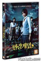 人狼遊戲 Crazy Fox (DVD) (韓國版)