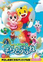 Shimajiro Movie 'Shimajiro to Soratobu Fune' (Japan Version)