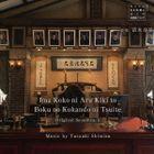 NHK Drama Ima Koko ni Aru Kiki to Boku no Koukando ni Tsuite Original Soundtrack (Japan Version)