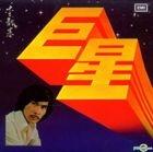 Superstar (UMG EMI Reissue Series)