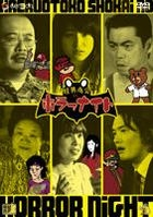 KAERU OTOKO SHOKAI NO HORROR NIGHT (Japan Version)