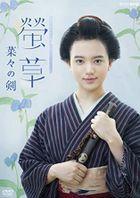 Hotarugusa Nana no Ken DVD BOX (Japan Version)