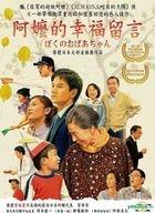 My Grandma (DVD) (Special Edition) (Taiwan Version)