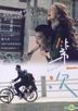 First Time (2012) (DVD) (Taiwan Version)