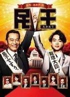 Tamiou (DVD) (Japan Version)