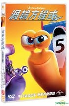 Turbo (2013) (DVD) (2018 Reprint) (Taiwan Version)