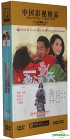 The Second Life Of My Husband (DVD) (End) (China Version)