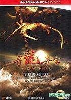 The Dragon Pearl (DVD-9) (DTS Version) (China Version)